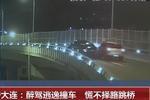 辽宁大连:醉驾逃逸撞车 慌不择路跳桥
