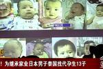 为继承家业日本男子泰国找代孕生13子