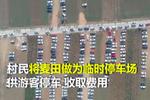 村民设麦田为停车场遭质疑 官方:你没在农村待过