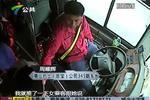 威武公交司机吓走小偷 乘客手机失而复得