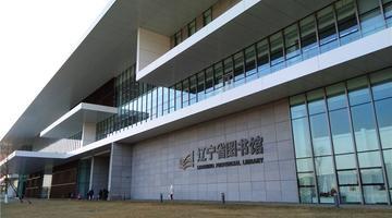《浪眼观辽宁》:遇见省图书馆