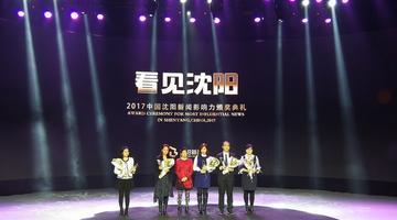 看见沈阳--2017中国沈阳新闻影响力颁奖典礼