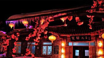 辽宁葫芦山庄冬季旅游突破20万人
