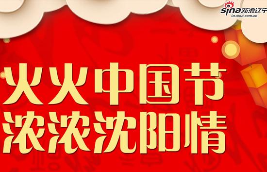 火火中国节 浓浓沈阳情