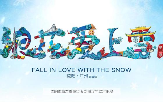 双城记-浪花爱上雪