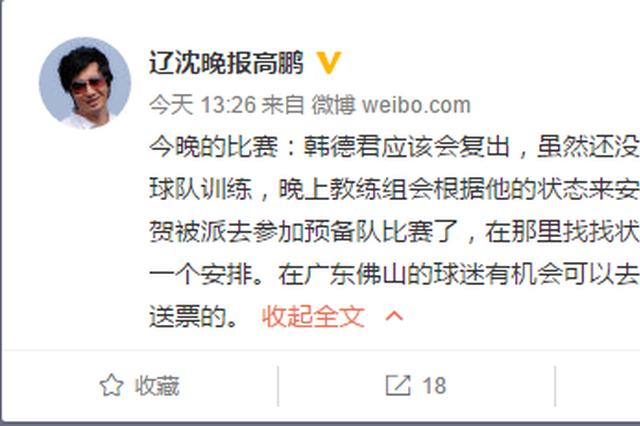 辽媒:贺天举被下放预备队 久疏战阵状态还得找