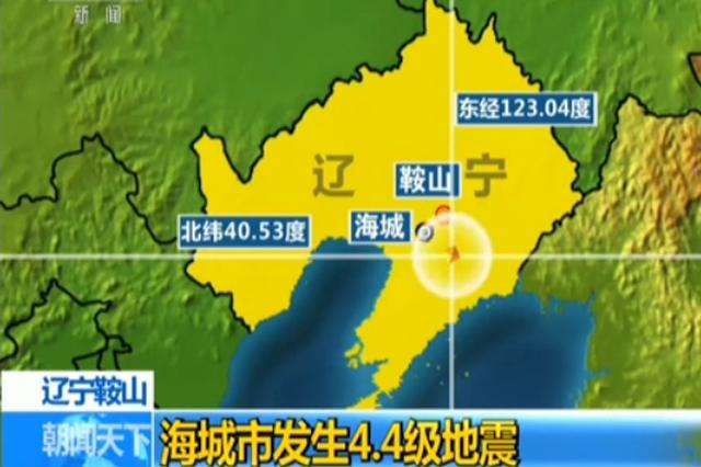 辽宁鞍山:海城市发生4.4级地震