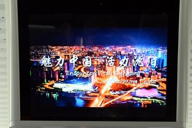 一路欢笑一路歌:沈阳城市宣传片亮相168条高铁动车大屏