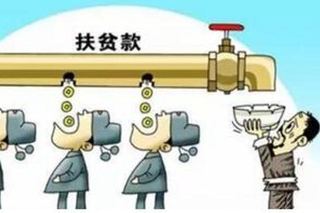 """沈阳惩治攫取财政和扶贫专项资金的""""硕鼠"""""""