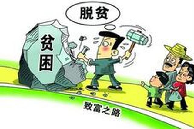 辽宁去年500个贫困村销号 25万贫困人口脱贫