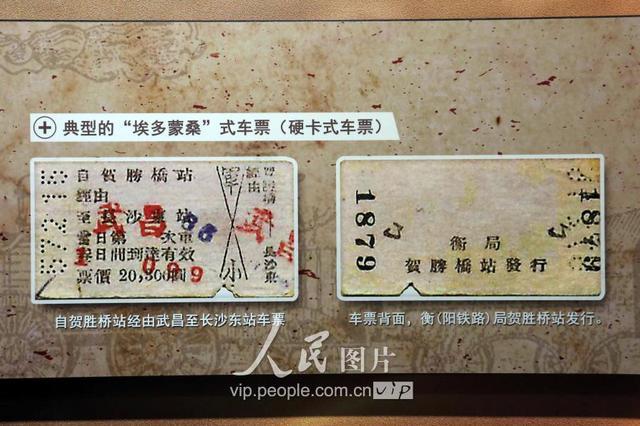 沈阳北站举办铁路车票历史展