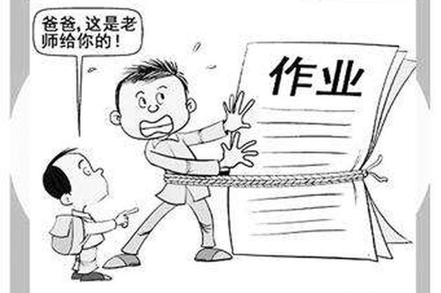 辽宁中小学不得要求家长批作业 低年级不留书面作业