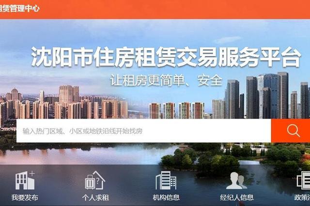 沈阳市民租房签合同网上都能办