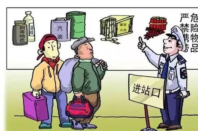 沈阳铁路公安半个月查获易燃易爆危险物品956件