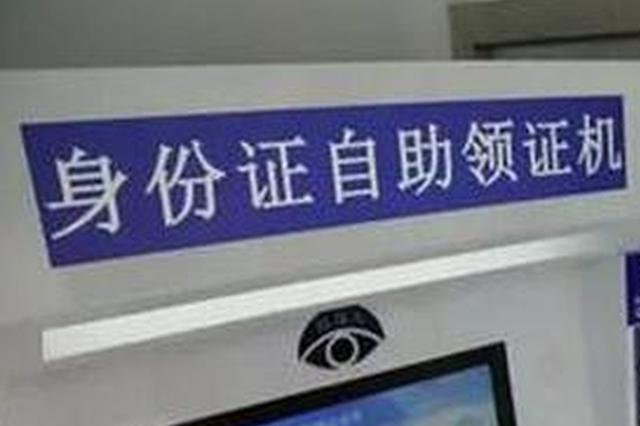 沈阳站自助补办机可补办临时身份证 最快10秒钟就能出证
