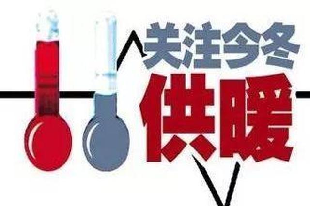 辽宁供暖用户满意度达90.86%