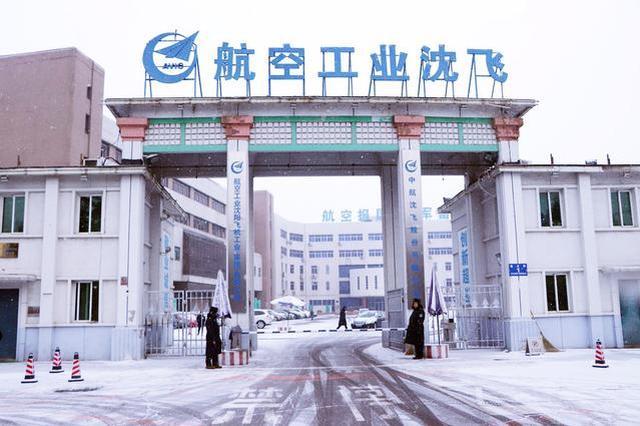 """""""中国战机第一股""""中航沈飞上市"""