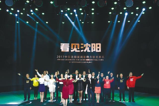 """""""看见沈阳——2017中国沈阳新闻影响力颁奖典礼""""举行"""