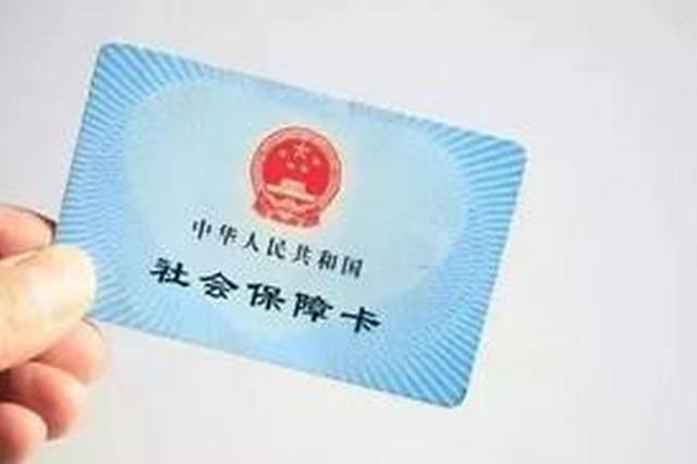 """""""电子社保卡""""今年有望在沈阳普及"""