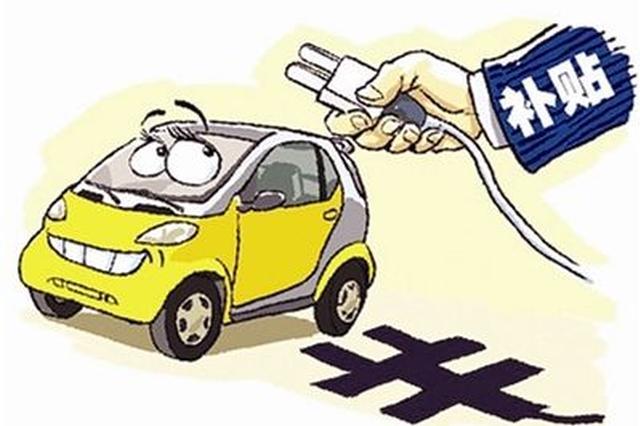 沈阳新能源汽车推广政策最快下月出炉 购车获双重补贴
