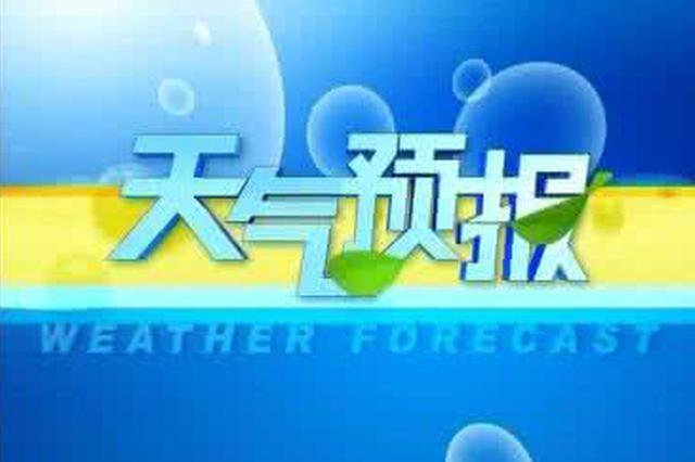 小年沈城气温将回升至-2℃ 周六再次下降