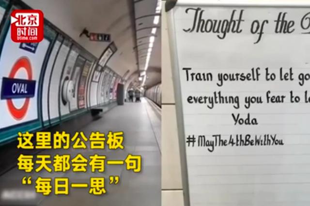 中国哲学现伦敦地铁 20分钟让外国小哥顿悟人生