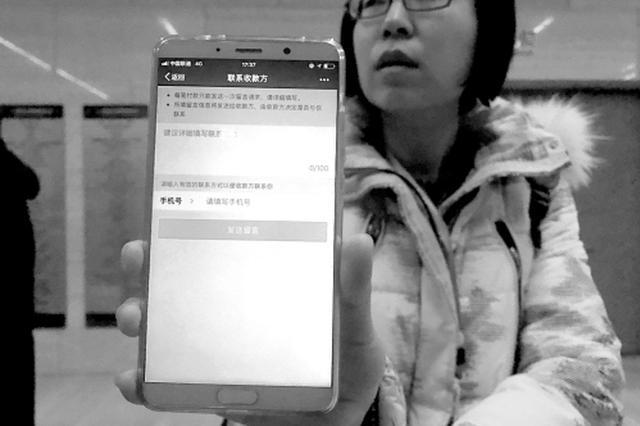 沈阳一女乘客手机付8元出租车费 手一滑变成800元(图)