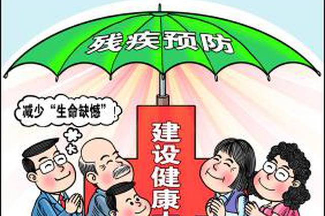 沈阳市政府发布残疾预防行动三年计划