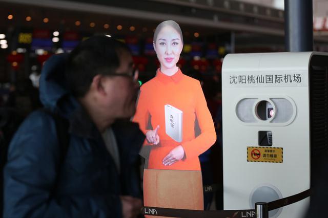 沈阳桃仙机场:虚拟立体服务人员上岗为国内首例