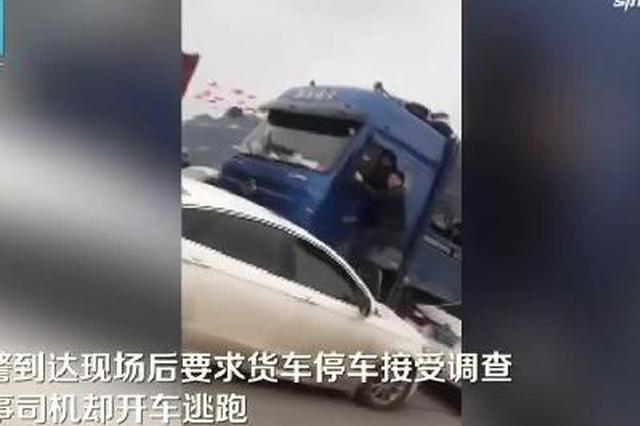 货车肇事后疯狂撞击十余部车 把一辅警撞下大桥