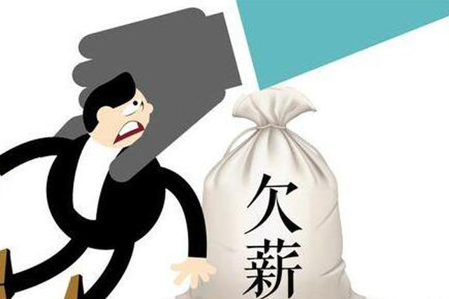 沈阳破获一起拒不支付农民工劳动报酬案件