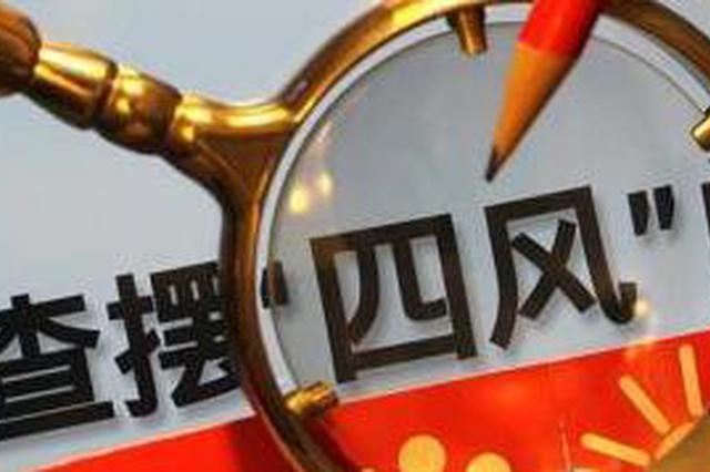 """辽宁:节日期间严防""""四风""""问题反弹"""