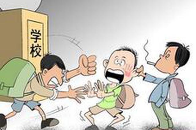 辽宁:中小学生实施欺凌可记入综合素质评价