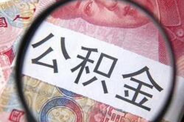 沈阳办理要件有调整 提取住房公积金支付房租