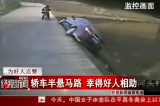 女子驾车半悬马路 热心司机和乘客下车救人