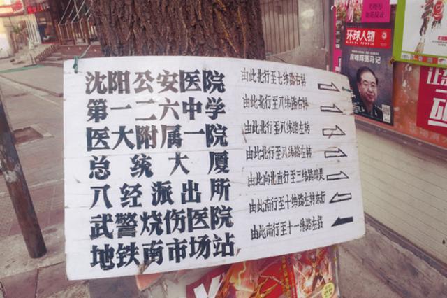 沈阳一报亭大姐制贴心路牌 两年让N多人不蒙圈(图)