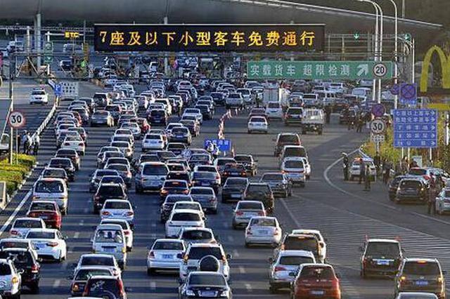 春节辽宁省高速小车流量增三成 免收通行费2.47亿元