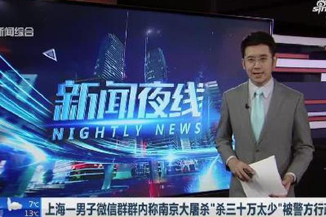 """男子称南京大屠杀""""杀三十万太少""""被警方行政拘留"""