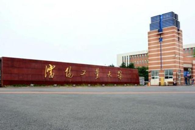 沈阳工业大学、沈阳化工大学2017毕业生就业质量报告