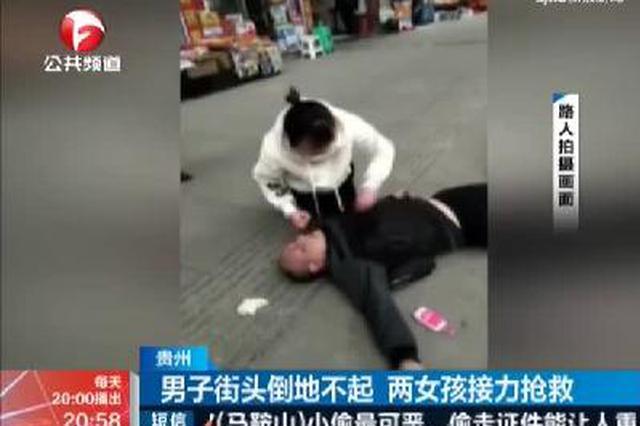 男子街头倒地不起 两女孩接力抢救