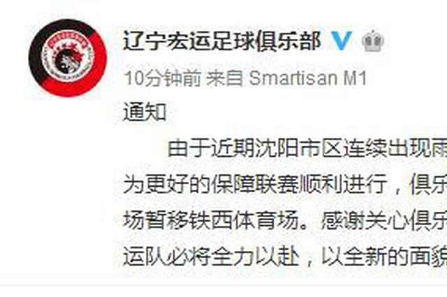 辽足宣布由于雨雪天气 新赛季暂移至铁西体育场