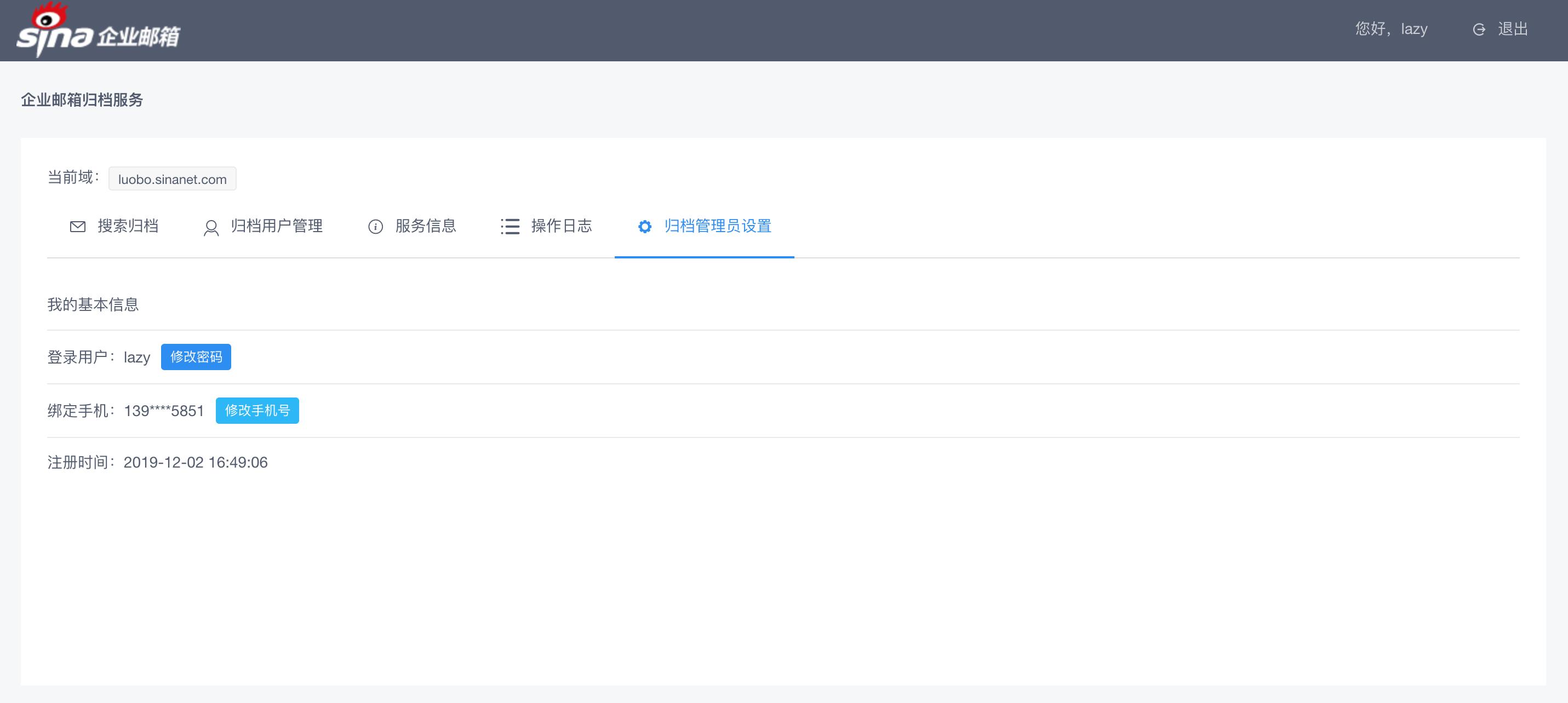 新浪郵件歸檔后臺使用說明
