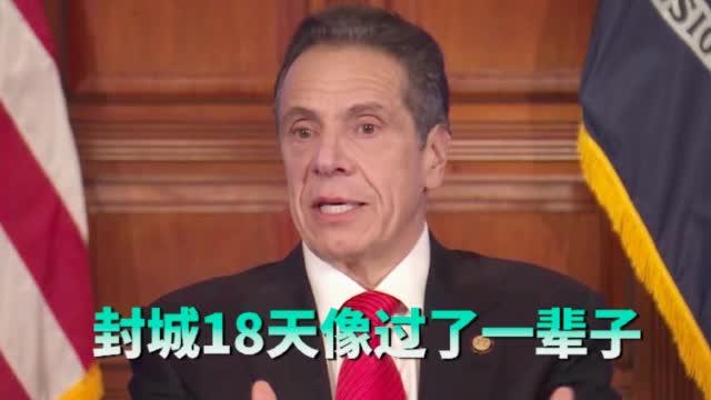 超西班牙!纽约州近16万人确诊 州长感慨:封城18天像过了一辈子