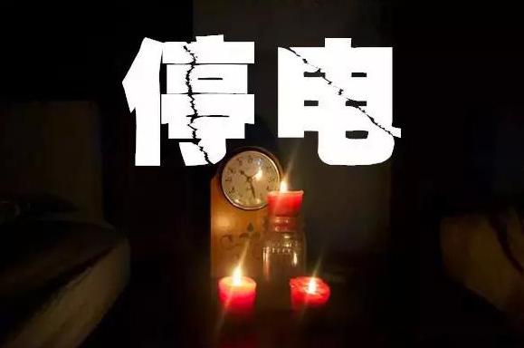 大庆龙凤部分区域22日停电 大同部分区域27日停电