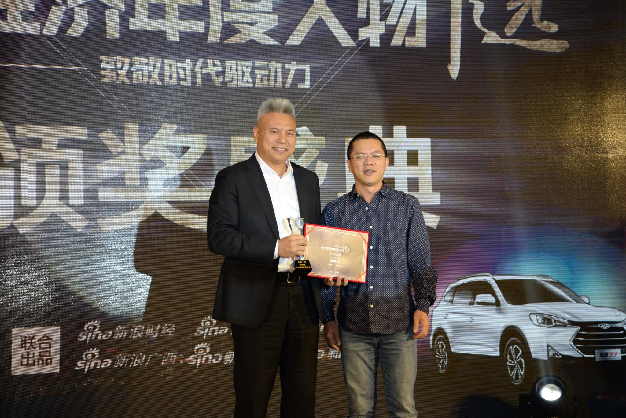 2017年华南区十大经济年度人物潘孝贞获奖