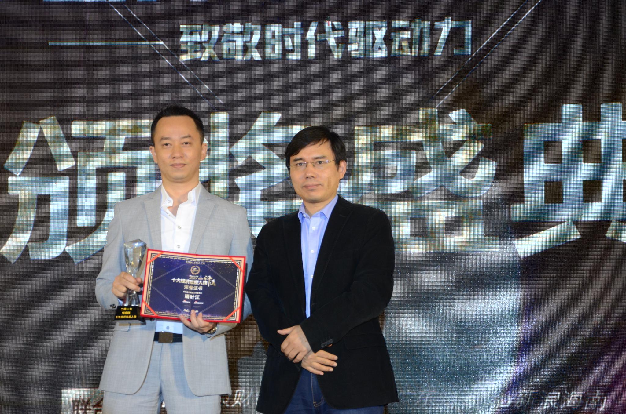 2017年华南区十大经济年度人物潘叶江获奖
