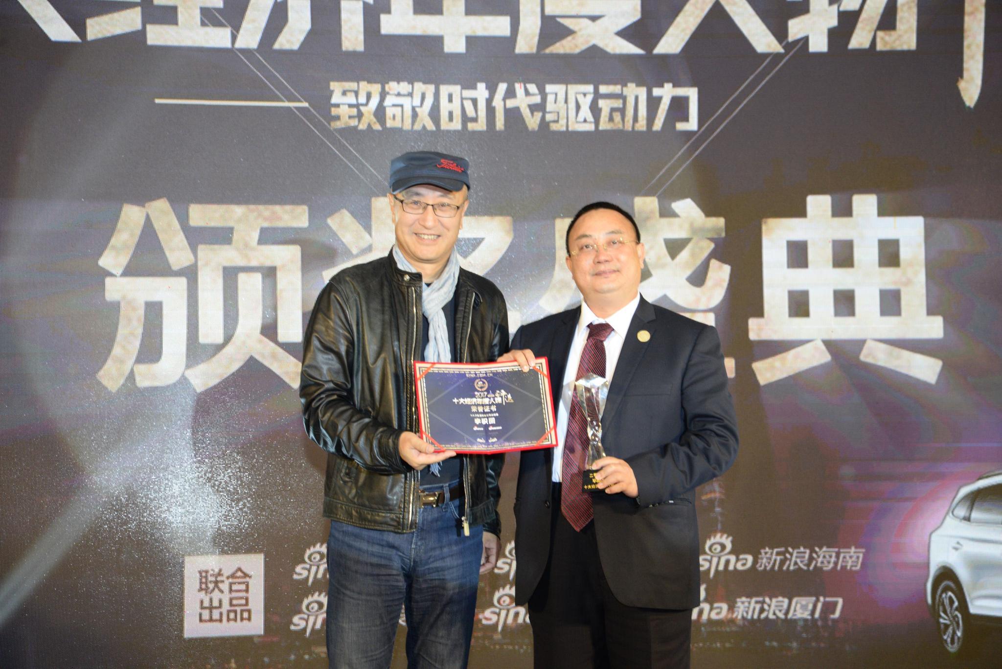 2017年华南区十大经济年度人物李积回获奖