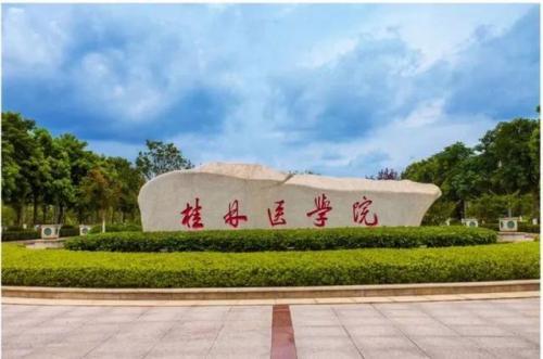 桂林医学院申请更名为桂林医科大学获广西教