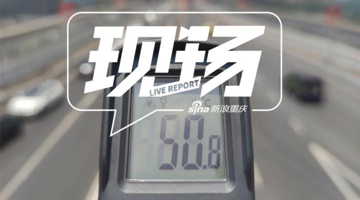 带你体验重庆地标地表温度有多高