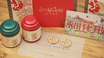 永川花开好四季馨意礼盒来了